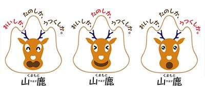 山鹿ブランド誕生のイメージ