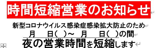 熊本県時短要請協力金のイメージ